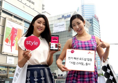 SK Planet Launches Syrup Style that Features 250 Fashion Shops